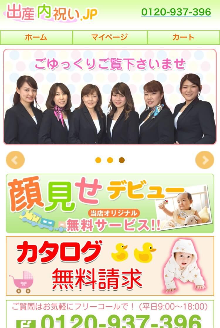 shussan-uchiiwai-jp-1