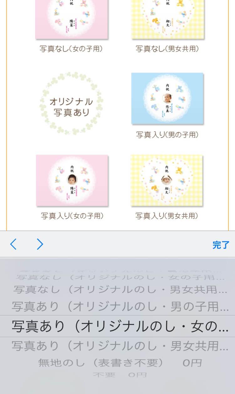 shussan-uchiiwai-jp-13