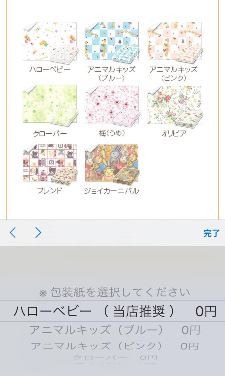 shussan-uchiiwai-jp-14