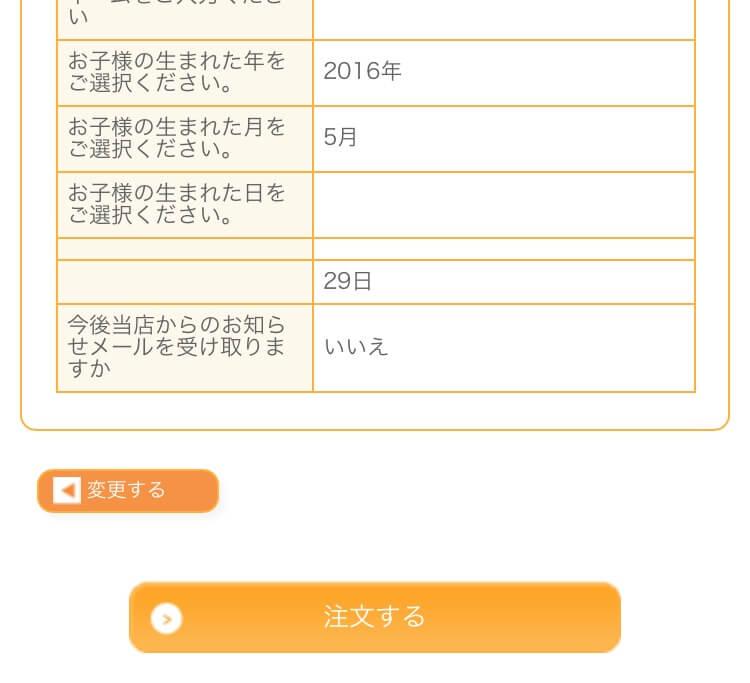 shussan-uchiiwai-jp-17