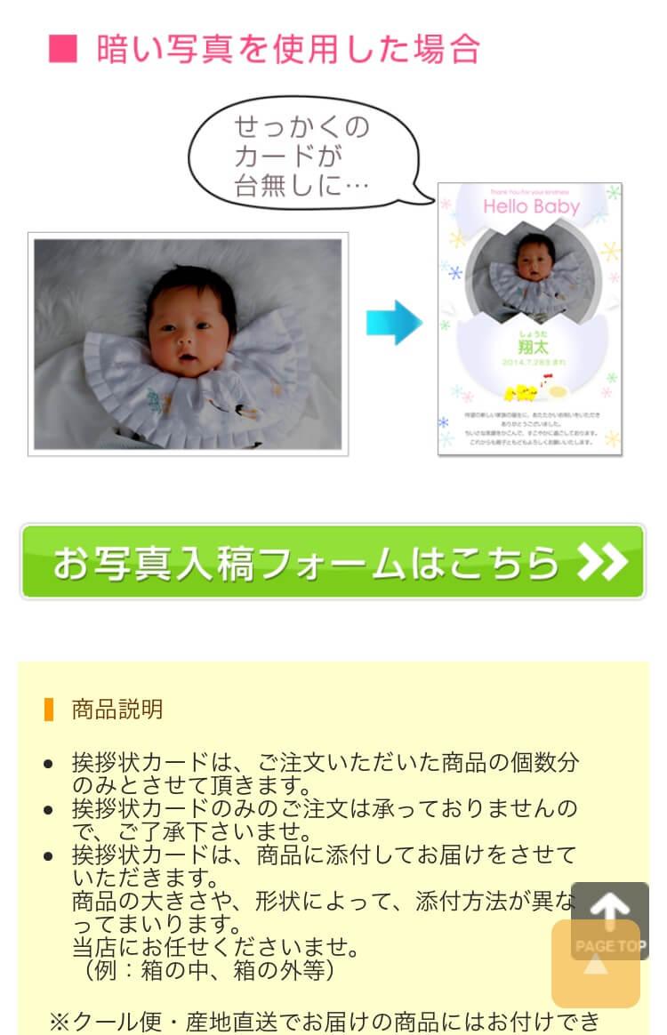 shussan-uchiiwai-jp-19