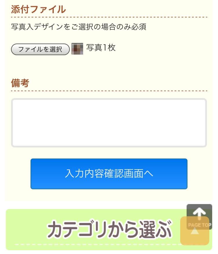 shussan-uchiiwai-jp-23