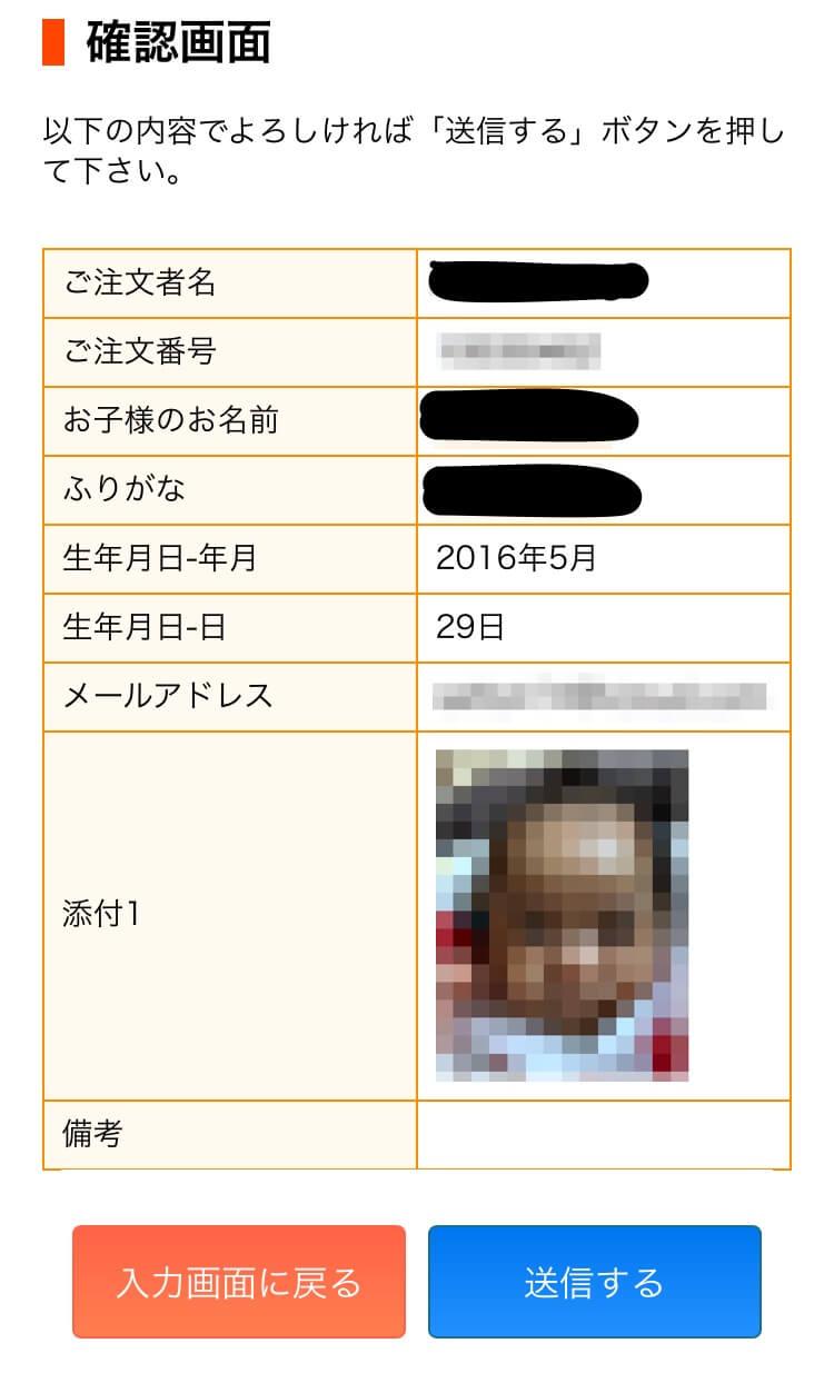 shussan-uchiiwai-jp-25