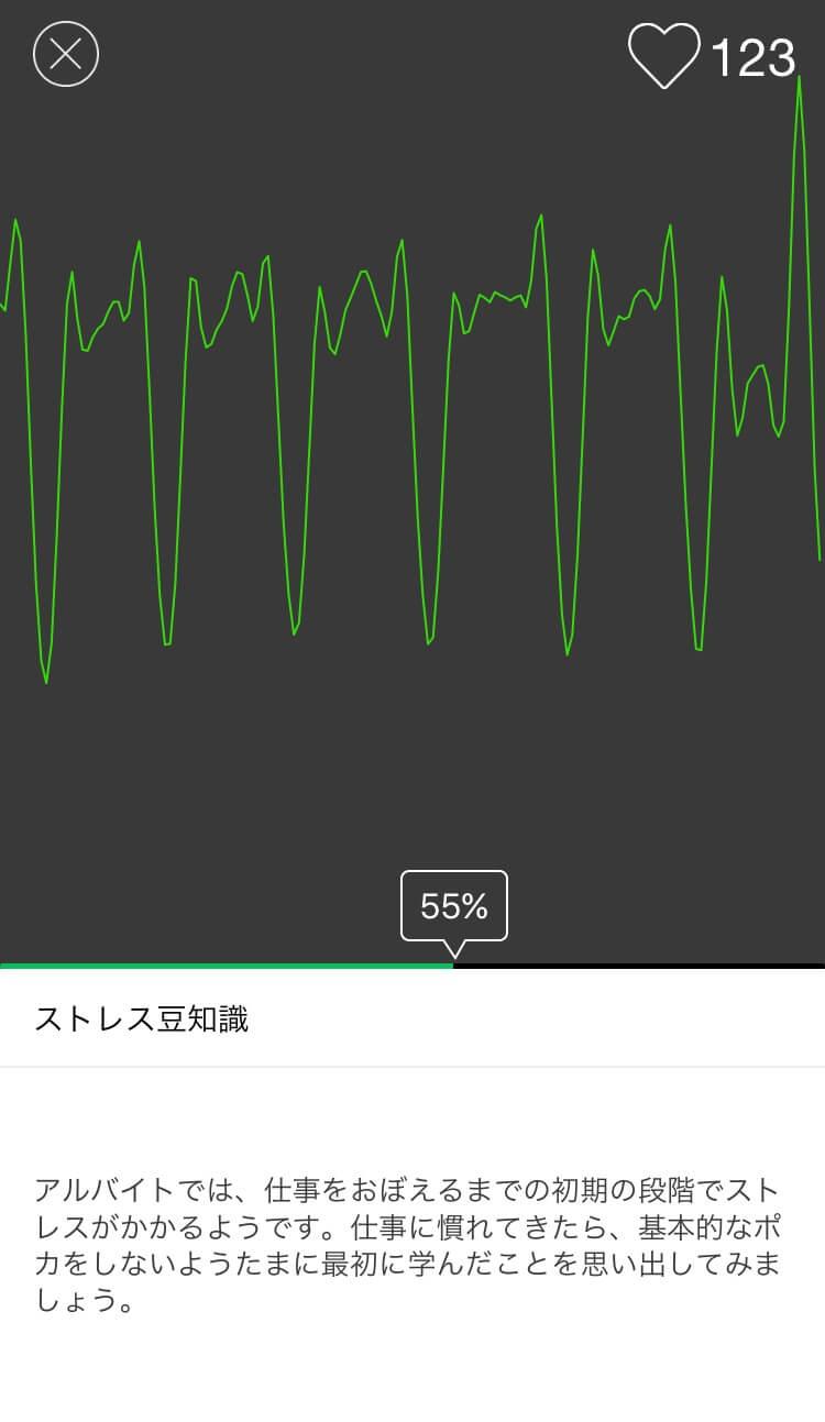stress-scan-5