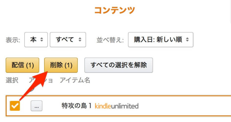kindle-unlimited-7