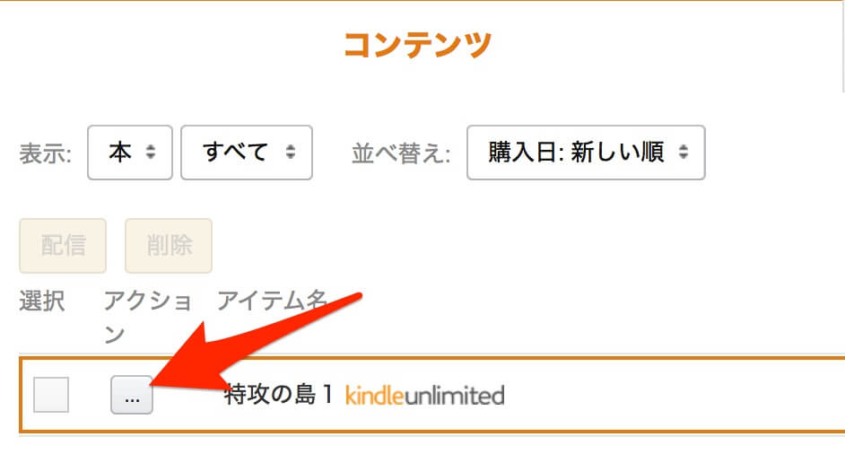 kindle-unlimited-9
