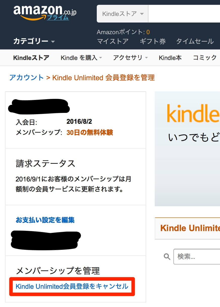 kindle-unlimited-kaiyaku-2