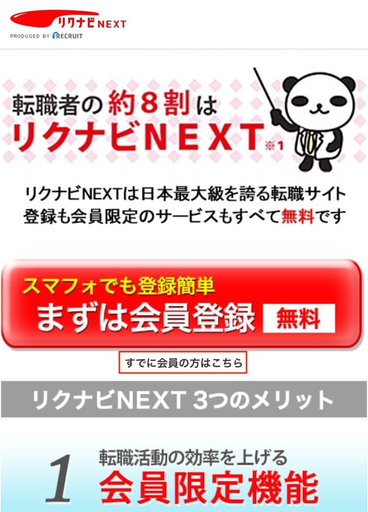 rikunabi-next-1