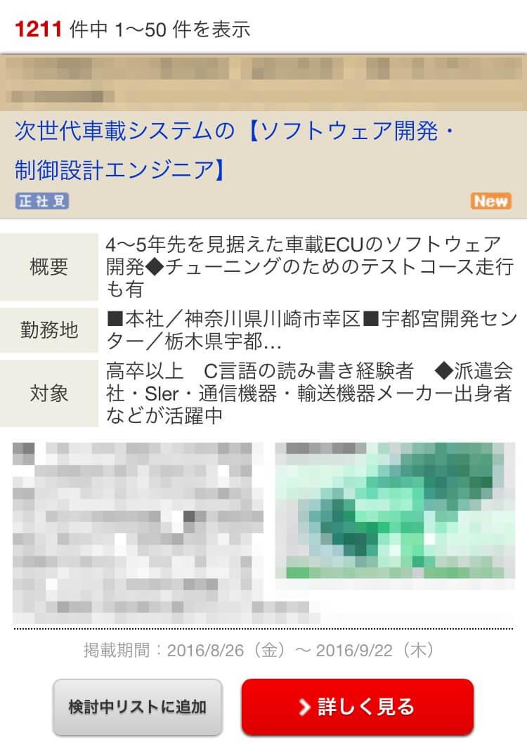 rikunabi-next-10