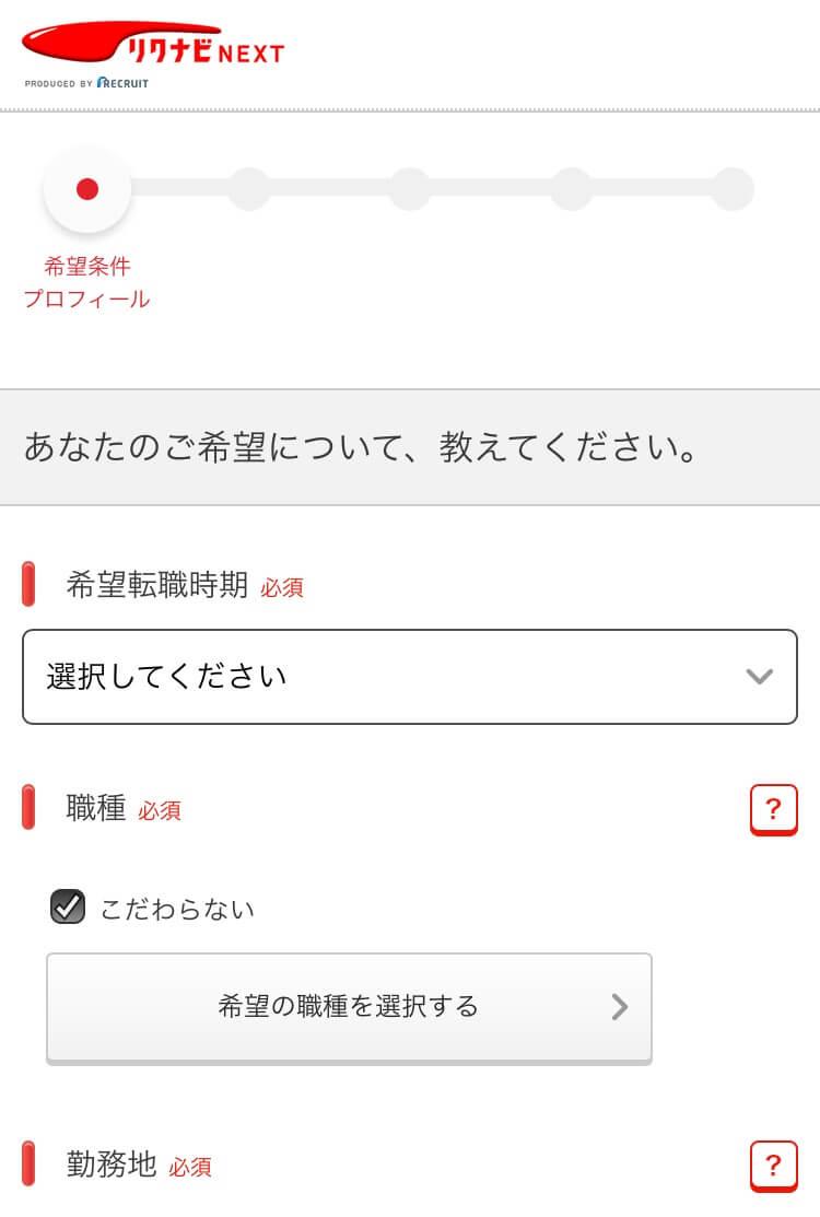 rikunabi-next-3