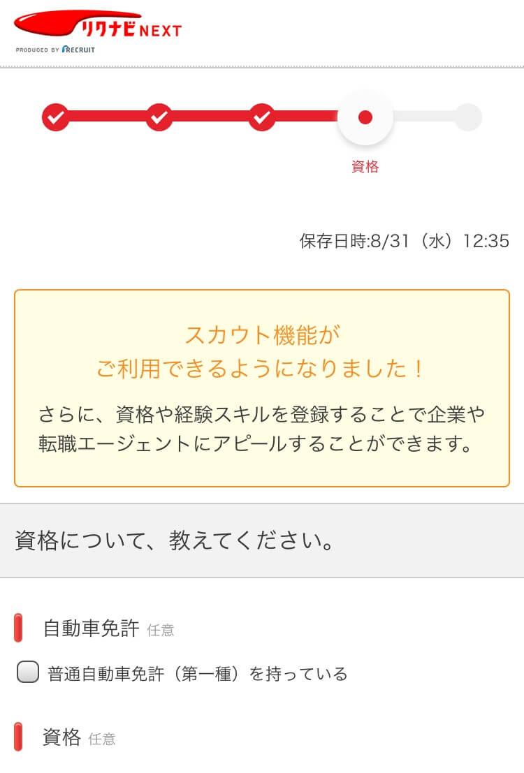 rikunabi-next-4