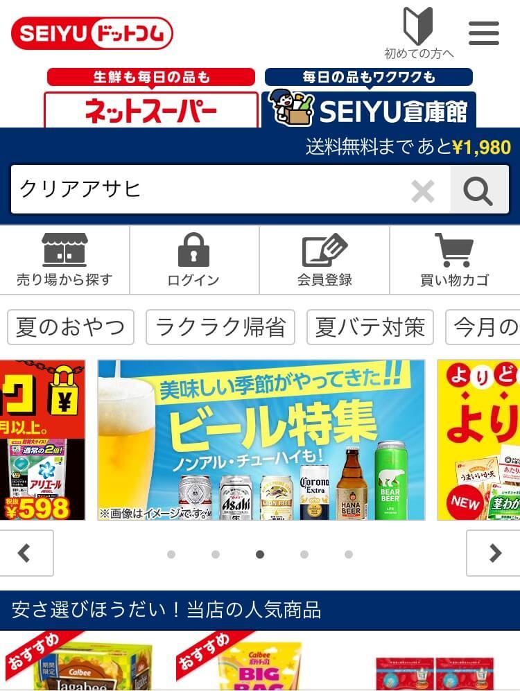 seiyu-dot-com-1