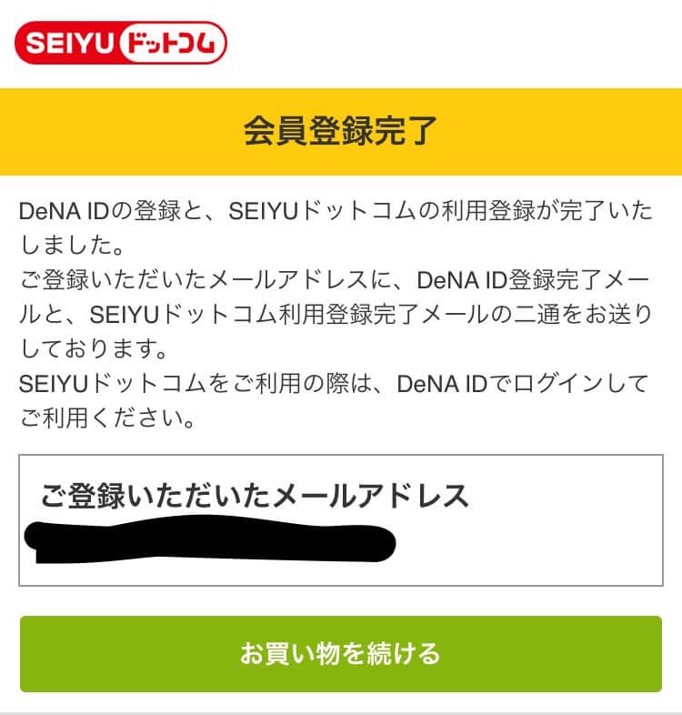 seiyu-dot-com-10