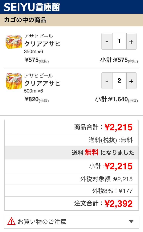 seiyu-dot-com-11