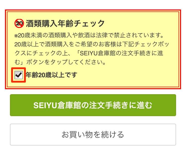 seiyu-dot-com-12