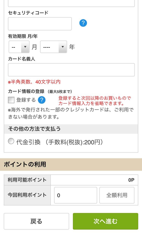 seiyu-dot-com-13