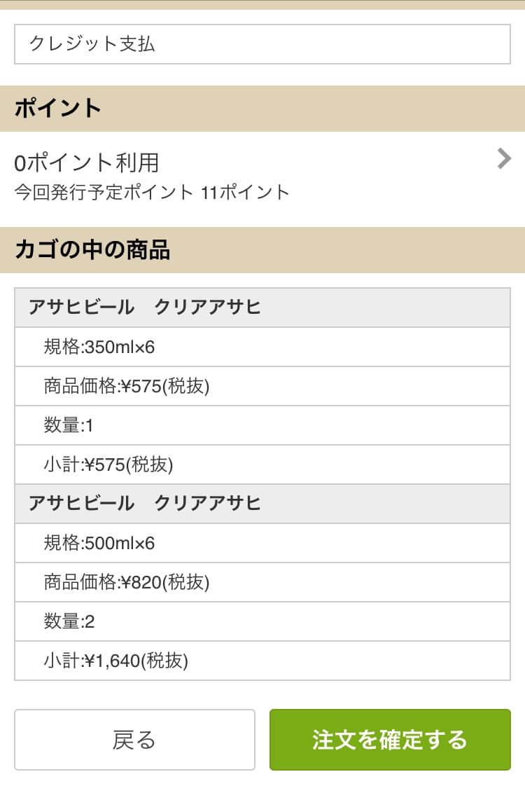 seiyu-dot-com-14