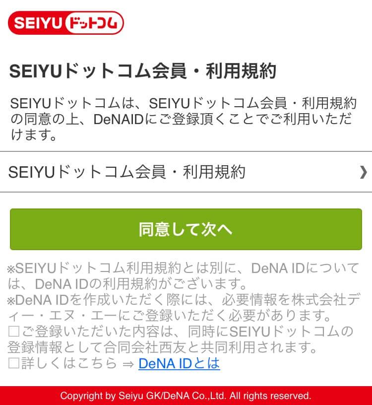 seiyu-dot-com-5