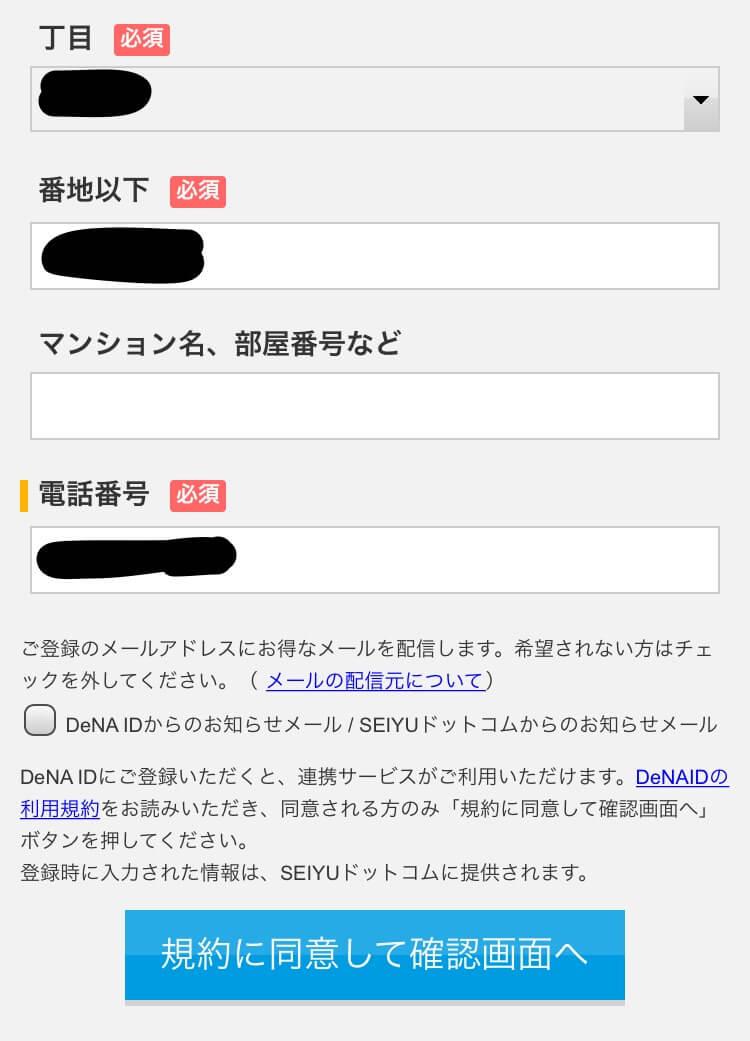 seiyu-dot-com-8