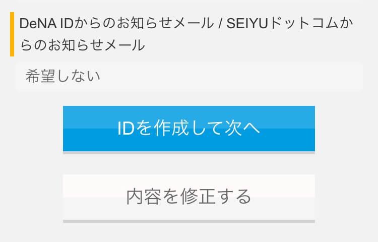seiyu-dot-com-9