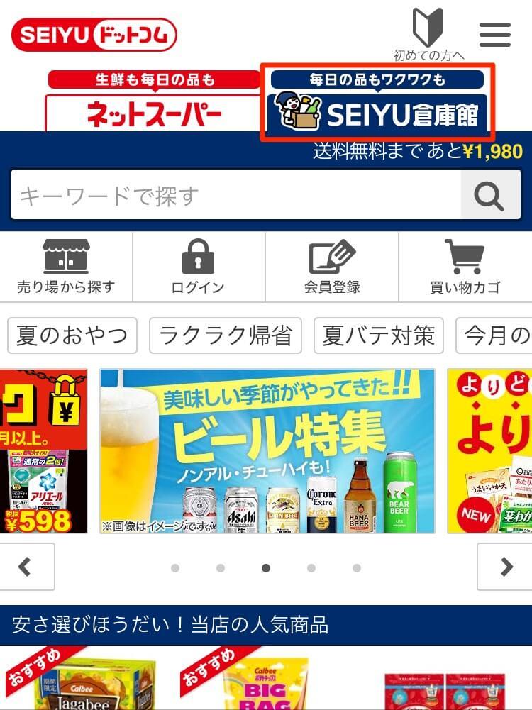 seiyu-dot-com