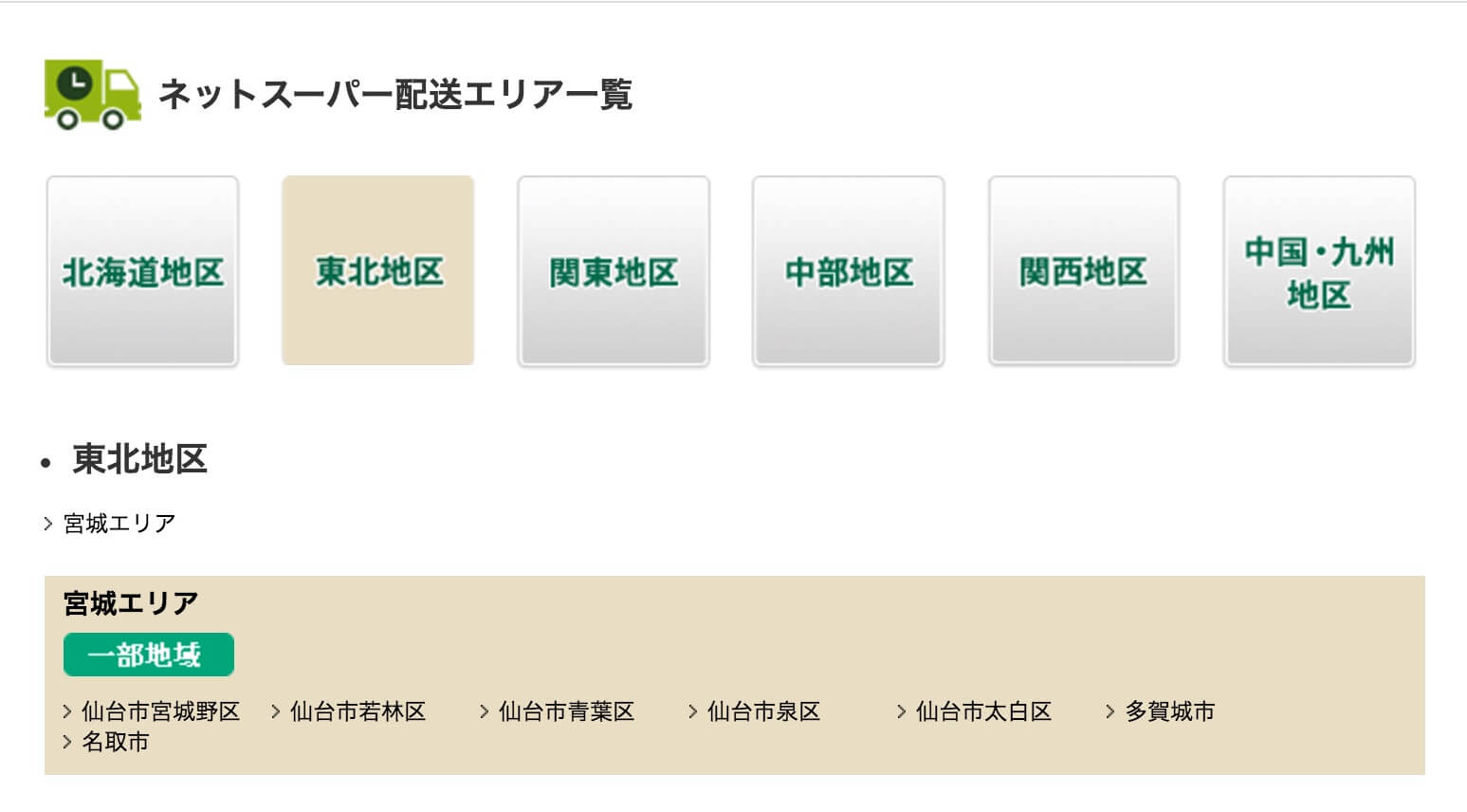 seiyu-net-supermarket-2