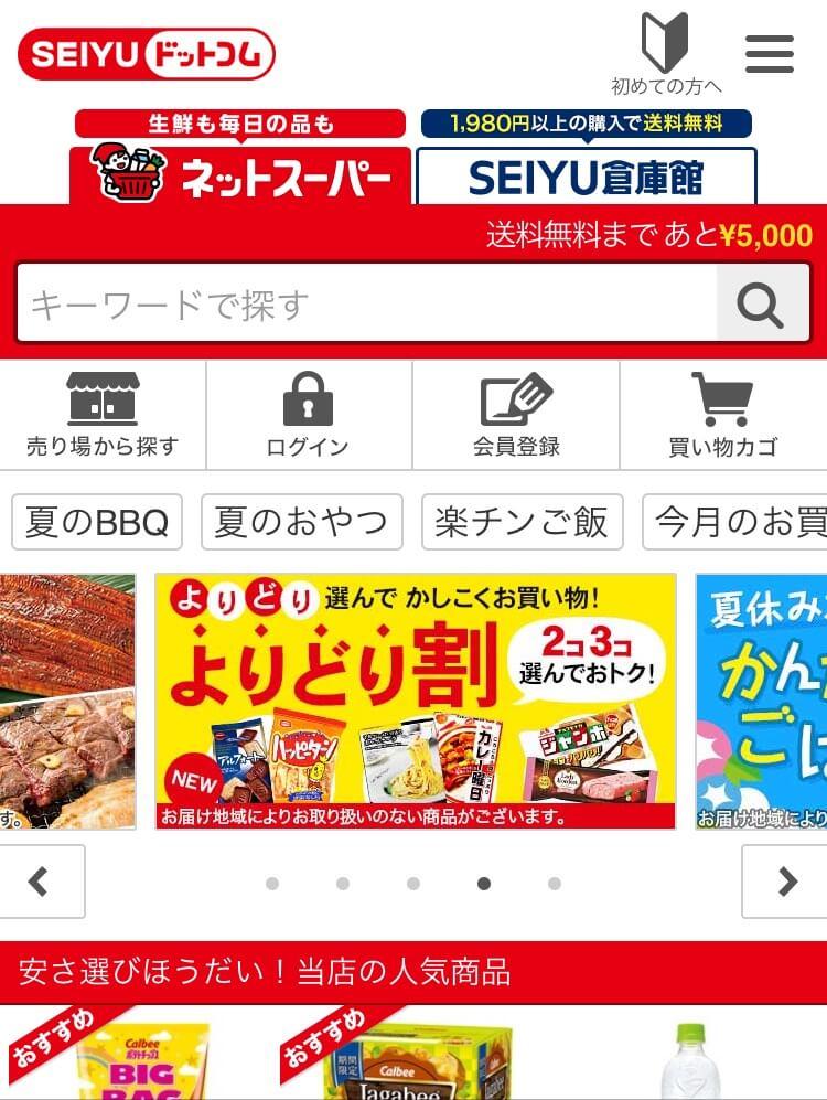 seiyu-net-supermarket