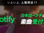 spotify-tunecore-1