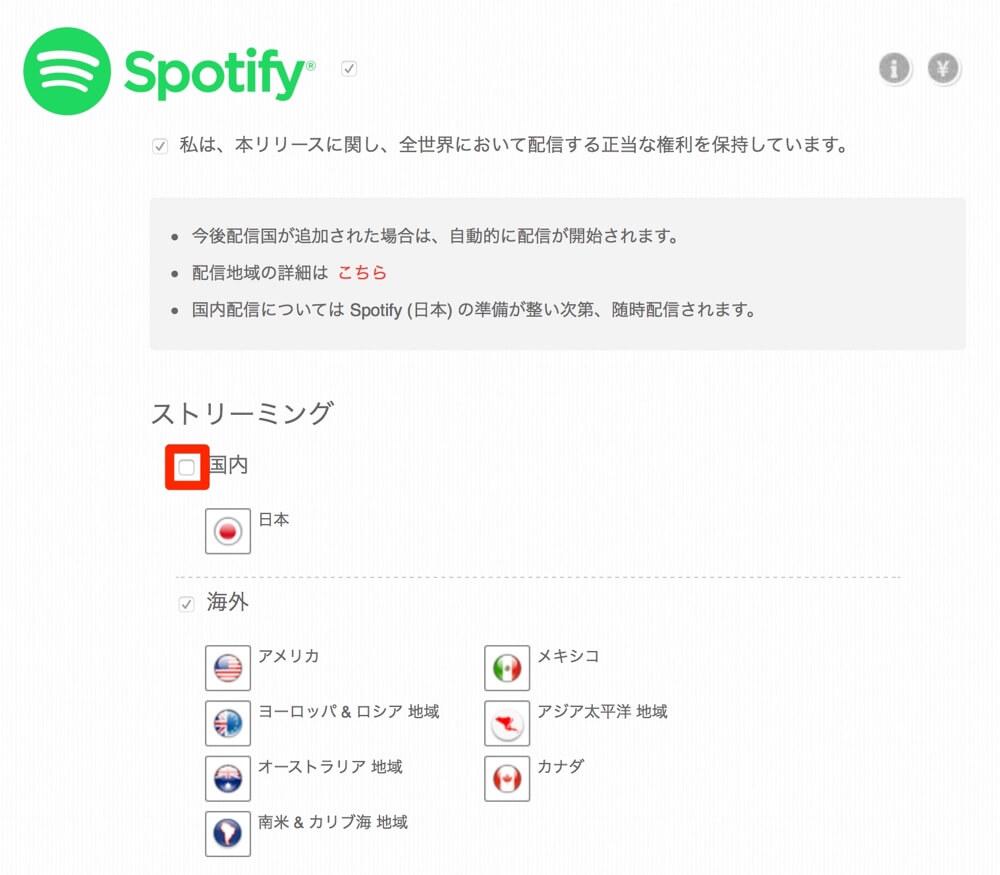 spotify-tunecore-5