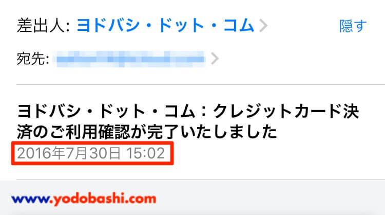 yodobashi-dot-com-1