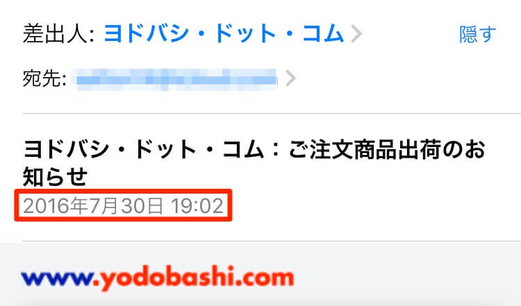 yodobashi-dot-com-2