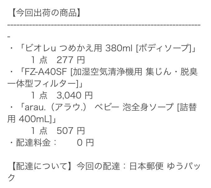 yodobashi-dot-com-4