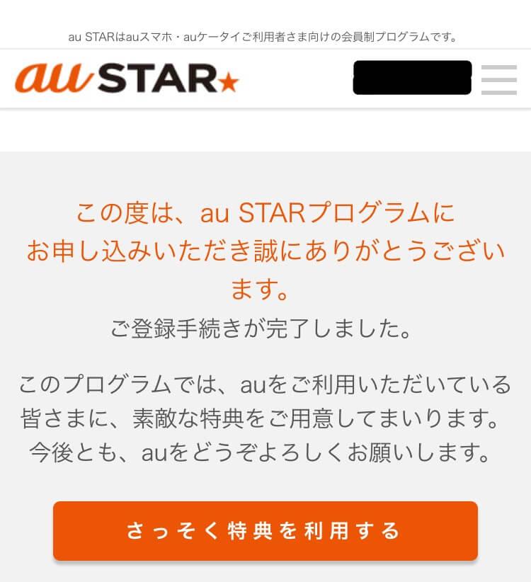 au-star-3