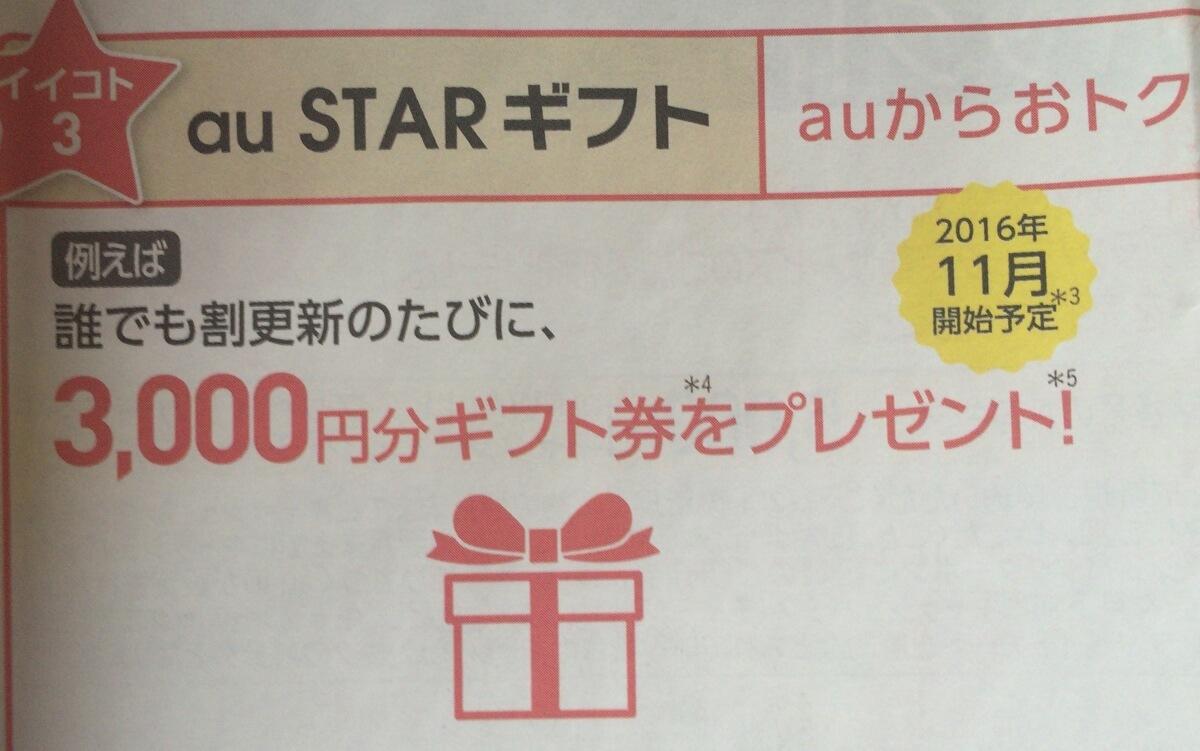 au-star-gift