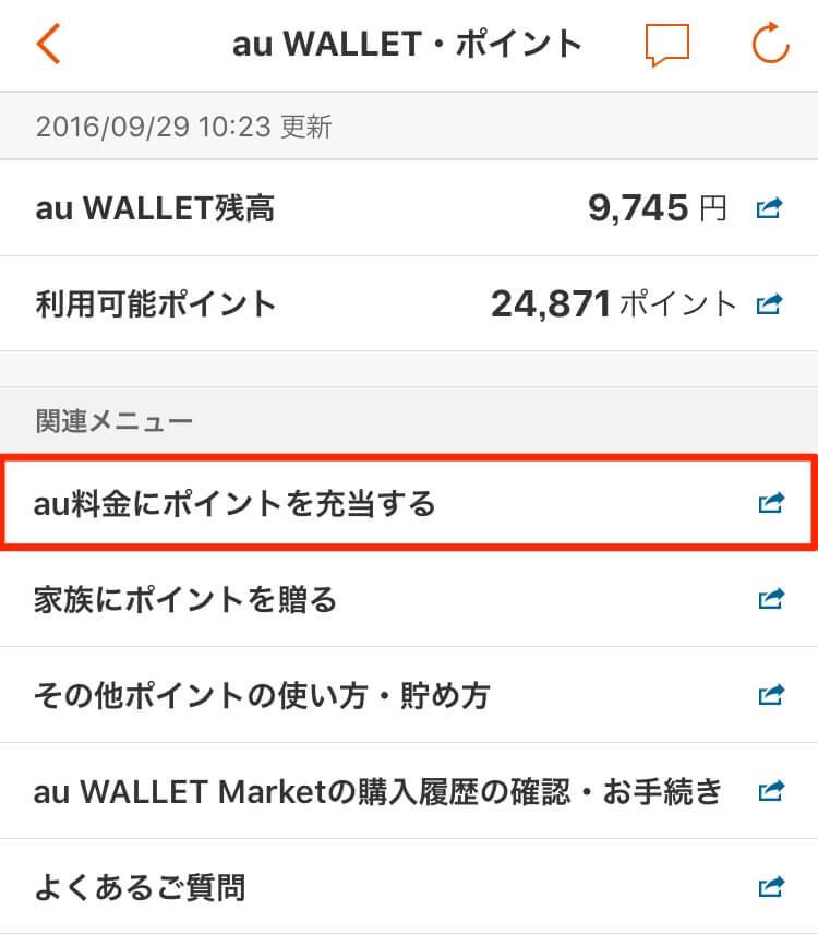 au-wallet-point-keitai-ryoukin-2