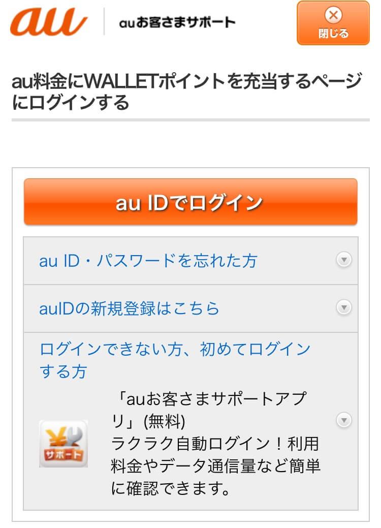 au-wallet-point-keitai-ryoukin-3