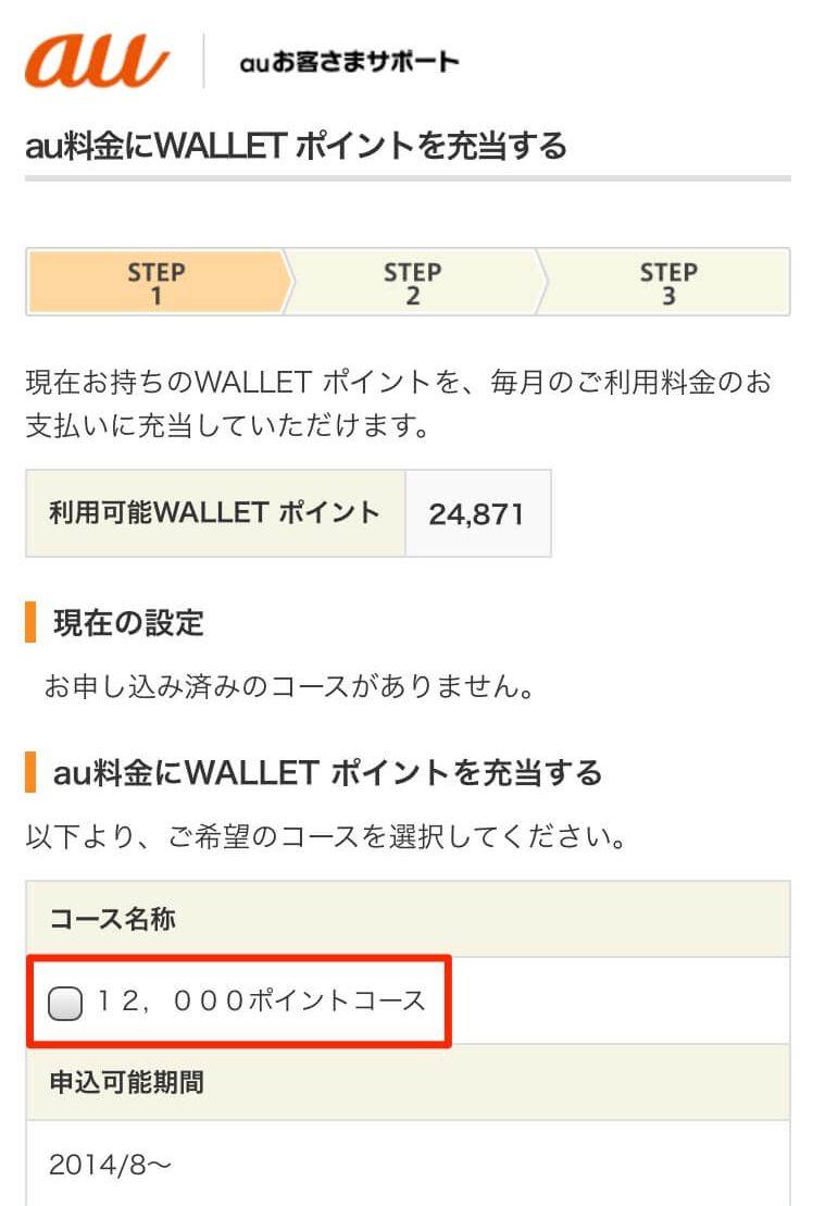 au-wallet-point-keitai-ryoukin-4