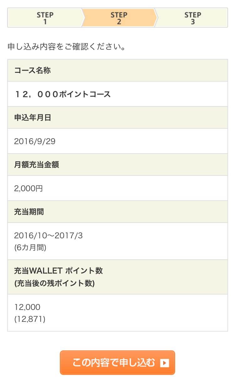 au-wallet-point-keitai-ryoukin-5