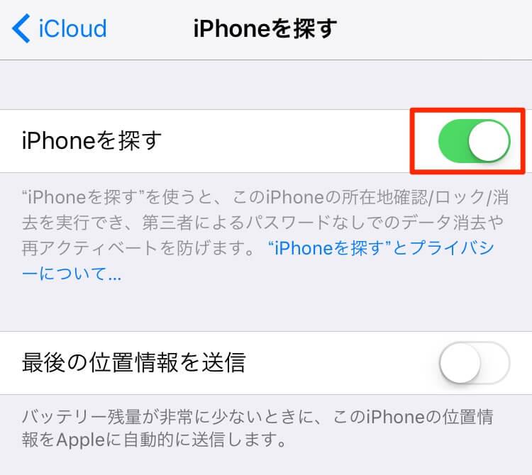 iphone-sagasu-2