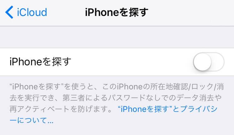 iphone-sagasu-3