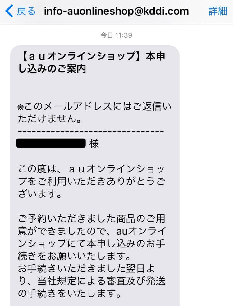iphone-yoyaku-kakutei-1
