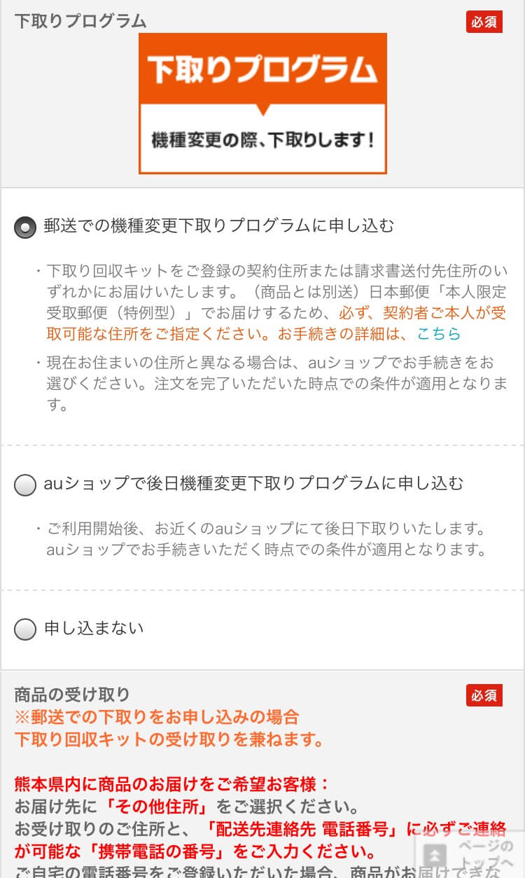 iphone-yoyaku-kakutei-10