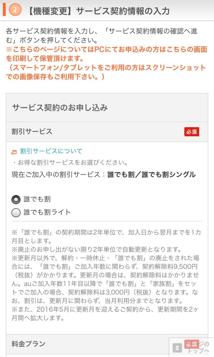 iphone-yoyaku-kakutei-11