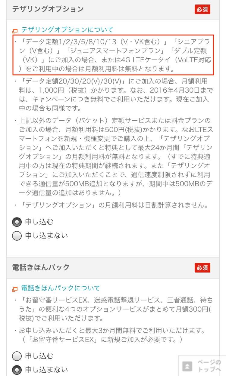 iphone-yoyaku-kakutei-12