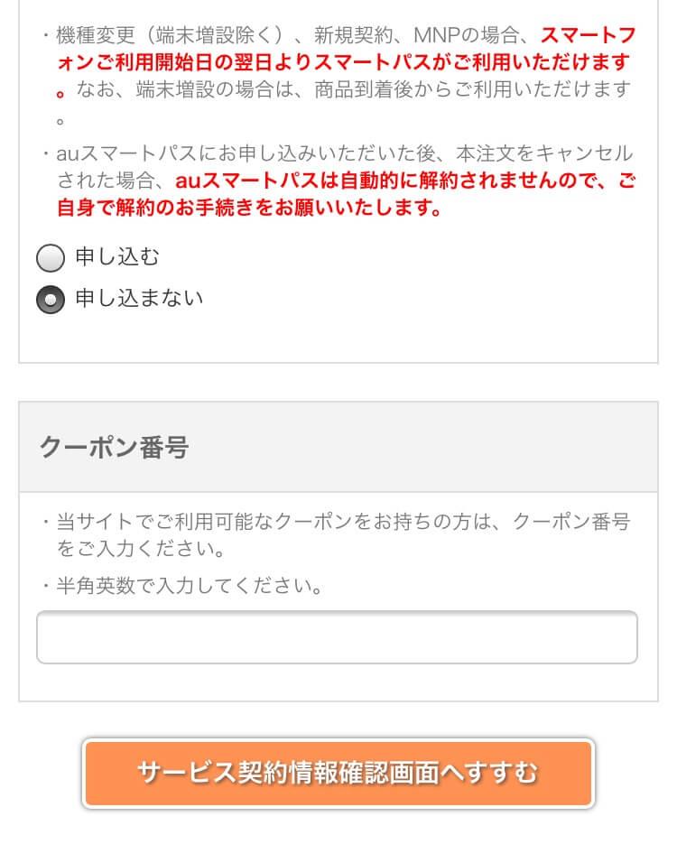 iphone-yoyaku-kakutei-13