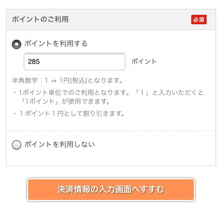 iphone-yoyaku-kakutei-15