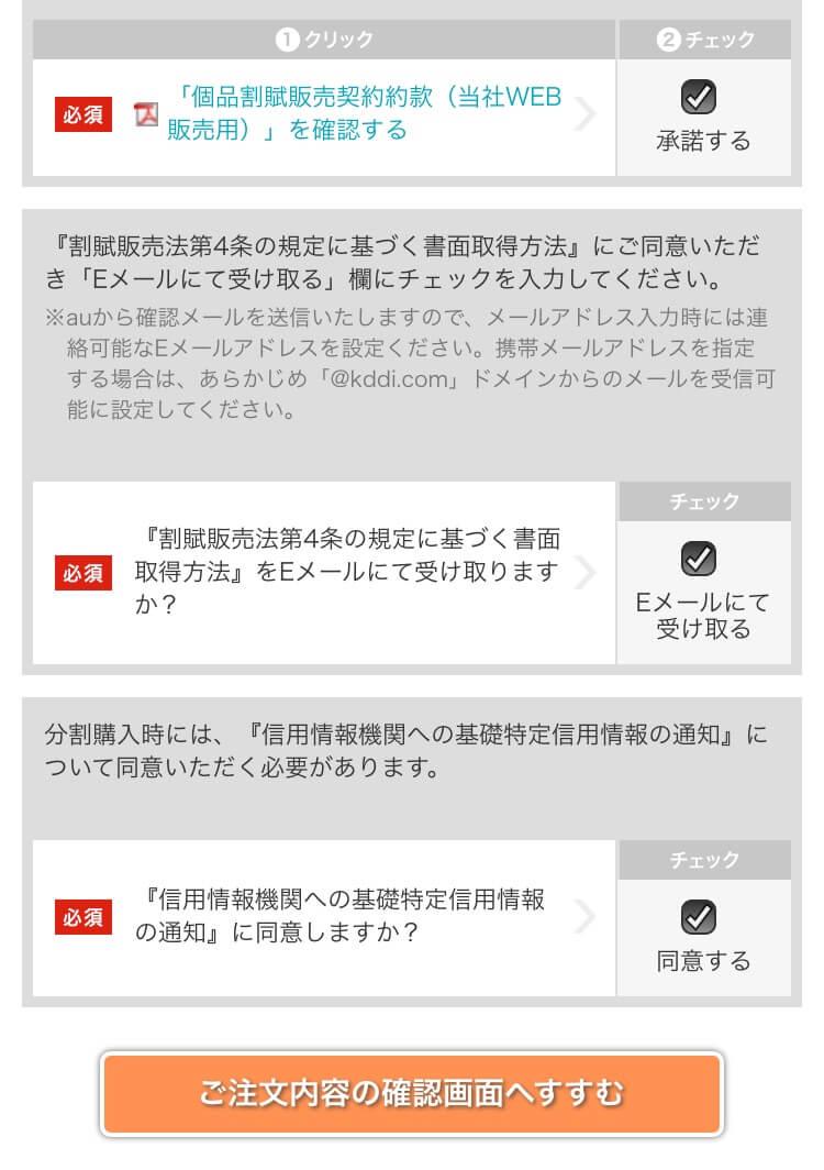 iphone-yoyaku-kakutei-17