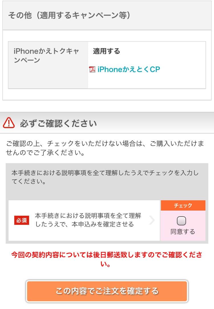 iphone-yoyaku-kakutei-18