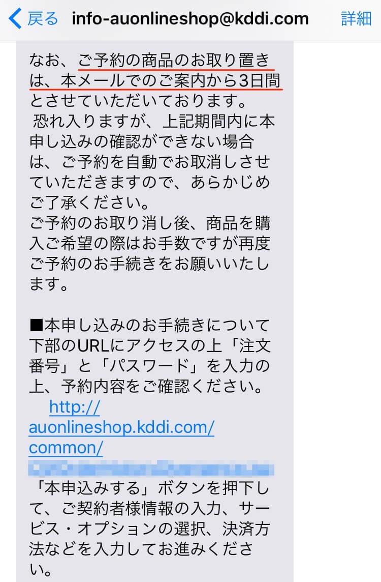 iphone-yoyaku-kakutei-2