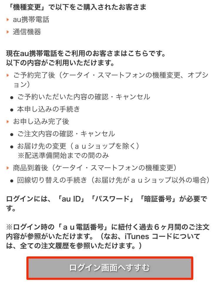 iphone-yoyaku-kakutei-3